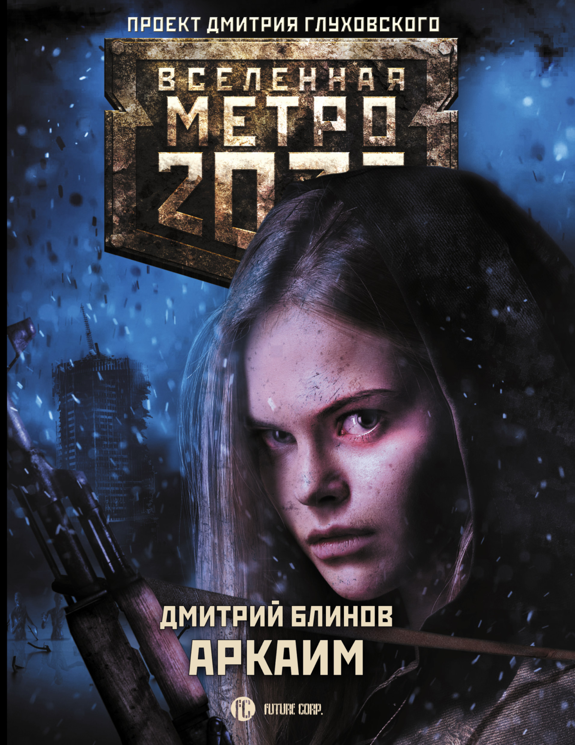 Блинов Дмитрий Леонидович Метро 2033: Аркаим