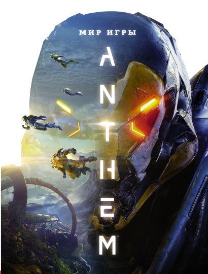Мир игры Anthem - фото 1