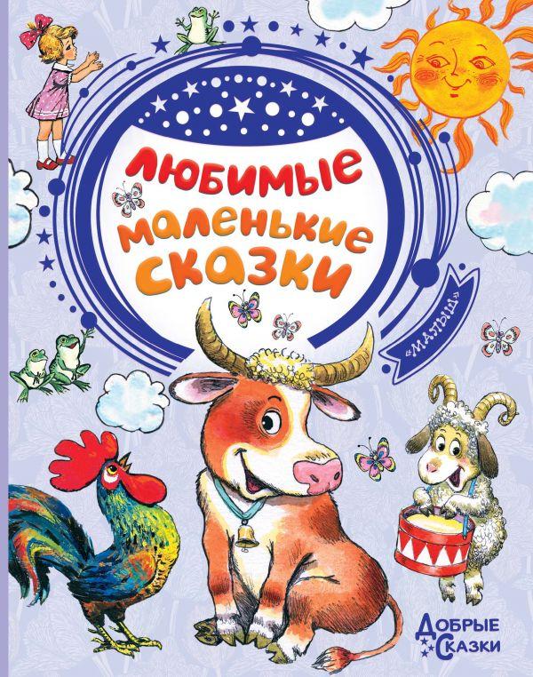 Успенский Эдуард Николаевич Любимые маленькие сказки