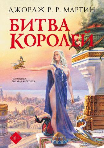Джордж Р.Р. Мартин - Битва королей обложка книги