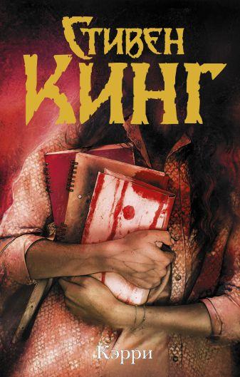 С. Кинг - Кэрри обложка книги