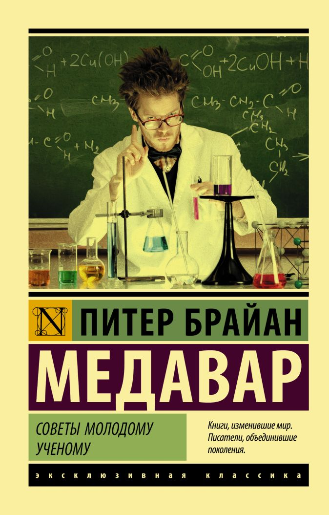 Питер Брайан Медавар - Советы молодому ученому обложка книги