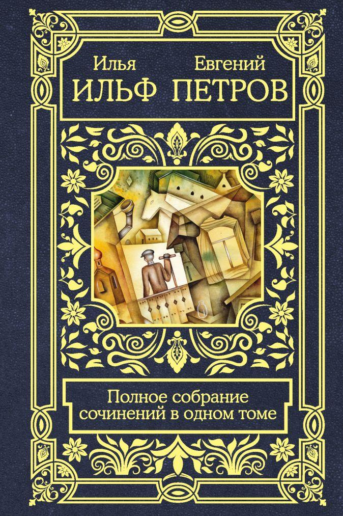 Ильф Илья, Евгений Петров - Полное собрание сочинений в одном томе обложка книги