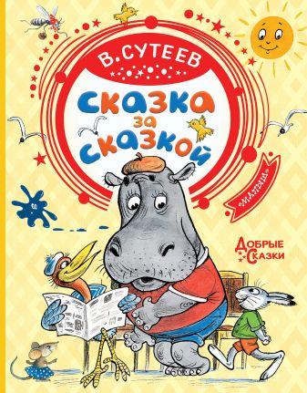 Сутеев В.Г. - Сказка за сказкой обложка книги