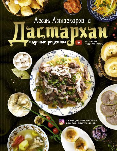 Дастархан - вкусные рецепты - фото 1