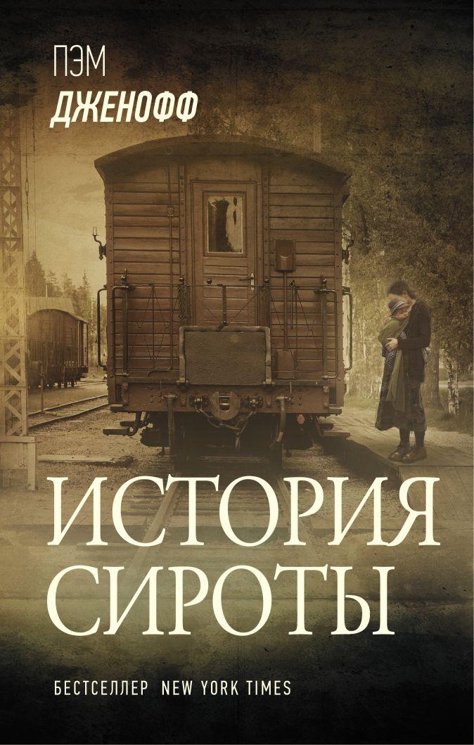Пэм Дженофф - История сироты обложка книги