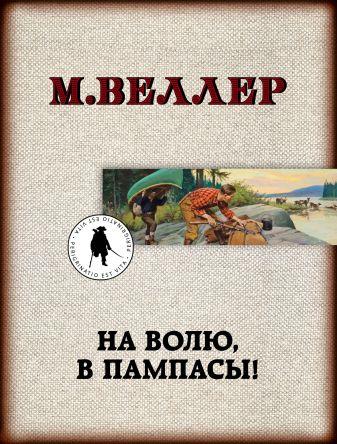 Михаил Веллер - На волю, в пампасы! обложка книги