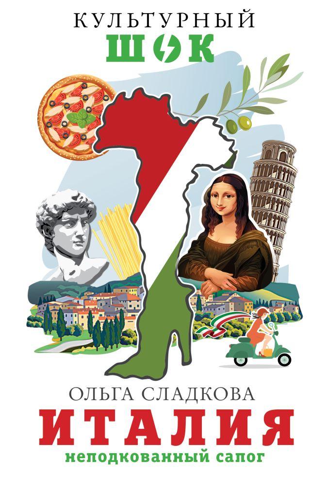 Сладкова О.В. - Италия. Неподкованный сапог обложка книги
