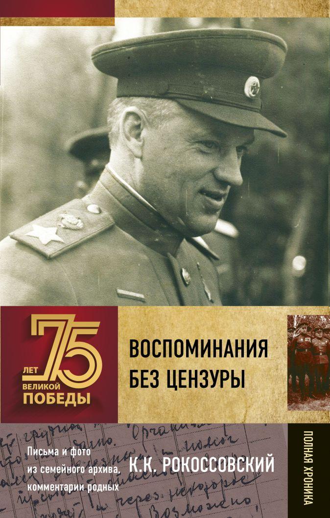 Рокоссовский К.К. - Воспоминания без цензуры обложка книги