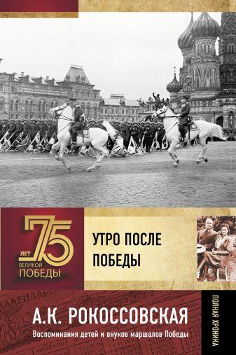 Рокоссовская А.К. - Утро после победы обложка книги