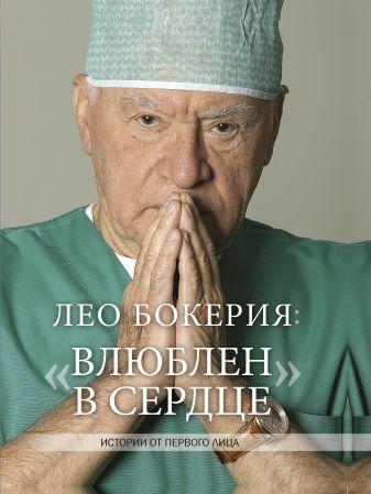 Бокерия Л.А., Цыбульский И.И. - Лео Бокерия: «Влюблен в сердце» обложка книги