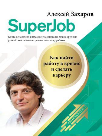 Захаров А.Н. - Superjob. Как найти работу в кризис и сделать карьеру обложка книги