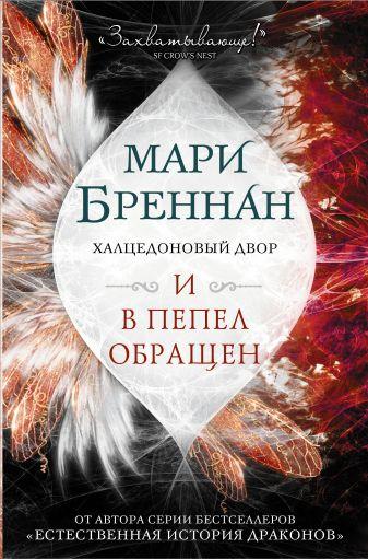 Мари Бреннан - Халцедоновый двор. И в пепел обращен обложка книги