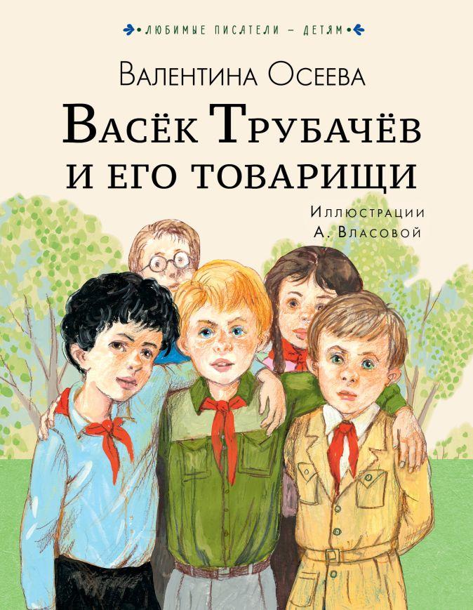 Осеева В.А. - Васёк Трубачёв и его товарищи обложка книги