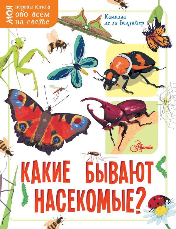 Бедуайер Камилла Какие бывают насекомые? сколько глаз у стрекозы
