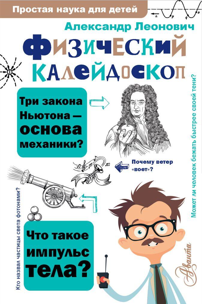 Леонович А. А. - Физический калейдоскоп обложка книги
