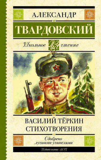 А. Т. Твардовский - Василий Тёркин. Стихотворения обложка книги