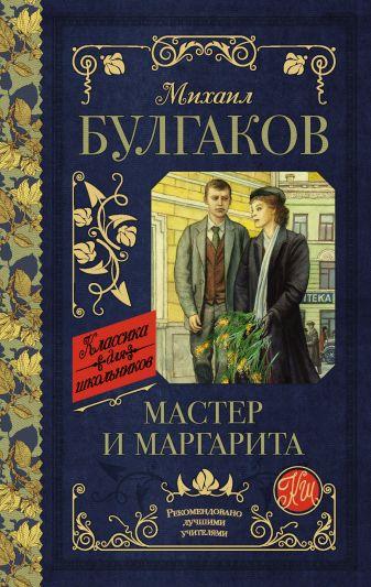 М. А. Булгаков - Мастер и Маргарита обложка книги