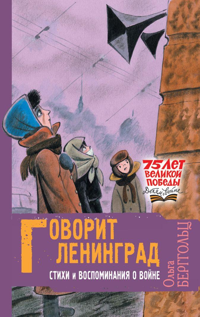 О. Ф. Берггольц - Говорит Ленинград. Стихи и воспоминания о войне обложка книги