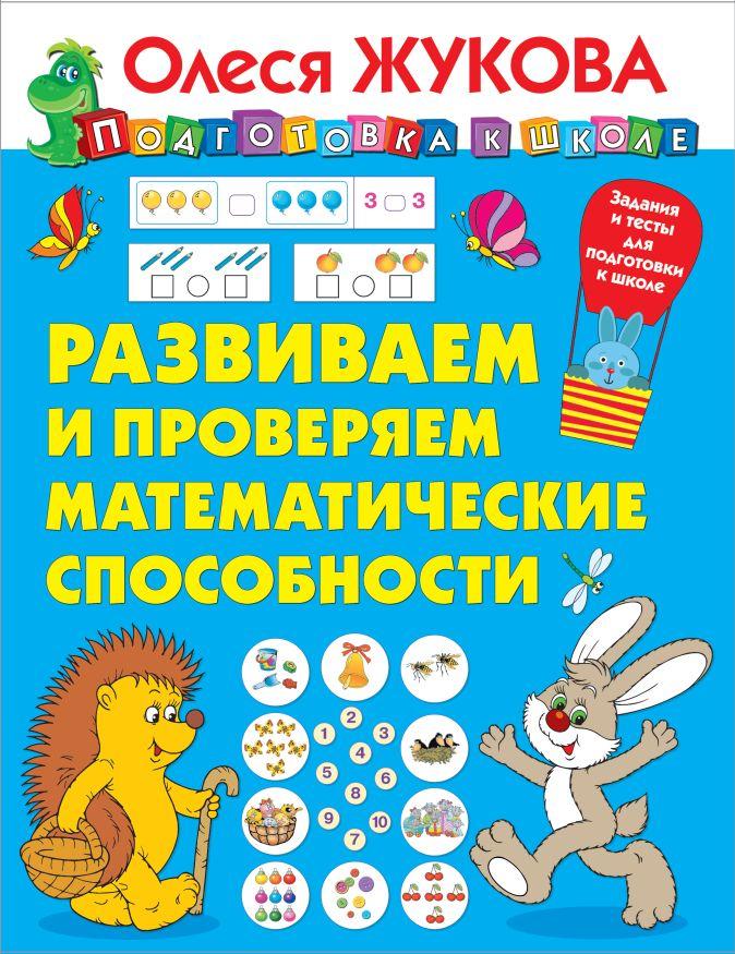 Развиваем и проверяем математические способности Олеся Жукова