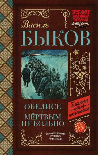 В. В. Быков - Обелиск. Мёртвым не больно обложка книги