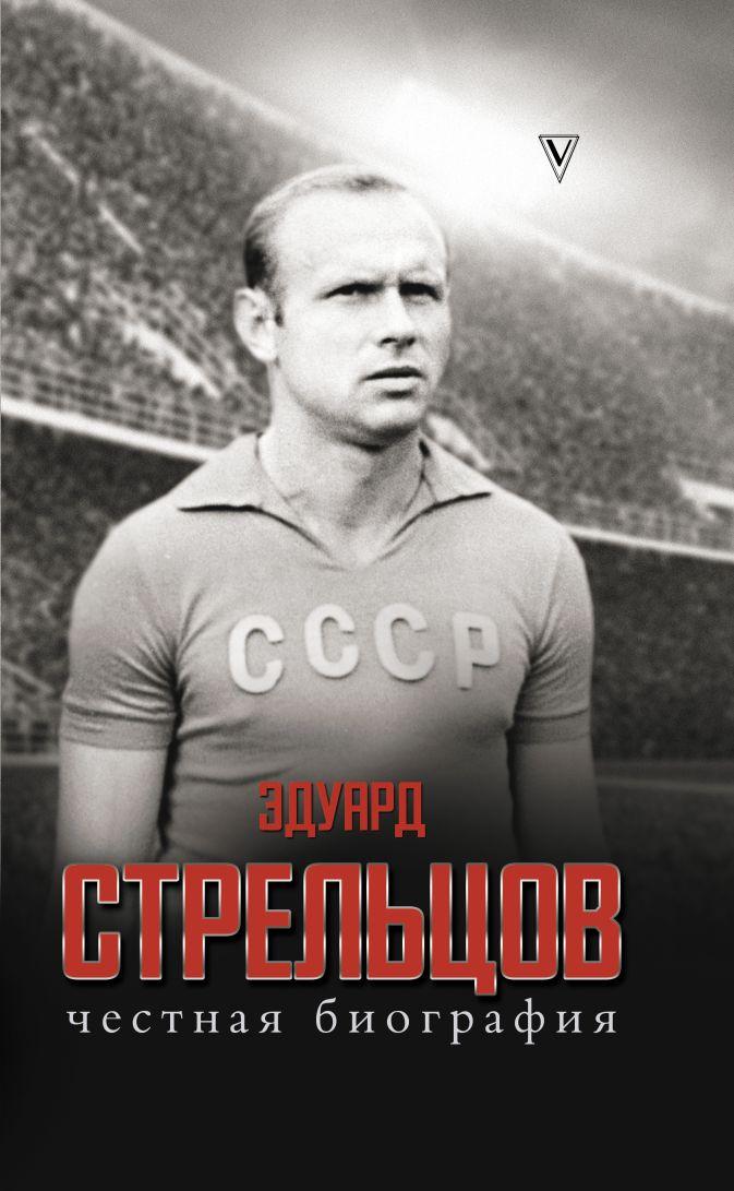 Алексей Матвеев - Эдуард Стрельцов. Честная биография обложка книги