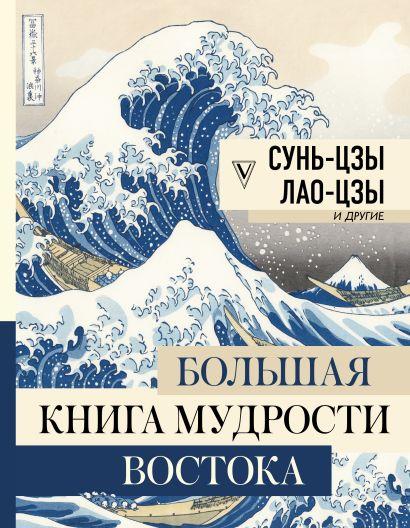 Большая книга мудрости Востока - фото 1
