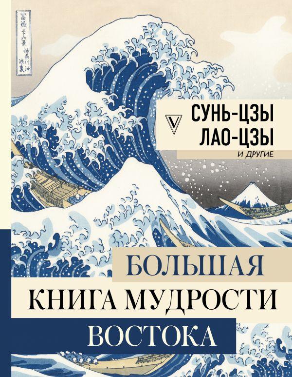 Zakazat.ru: Большая книга мудрости Востока. Ямбург Евгений Шоломович