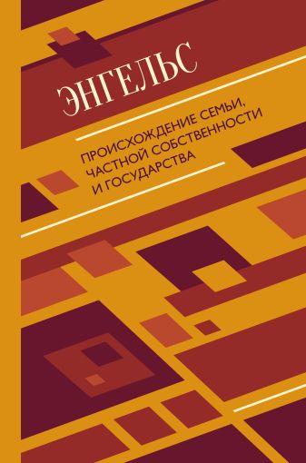 Энгельс Ф. - Происхождение семьи, частной собственности и государства обложка книги