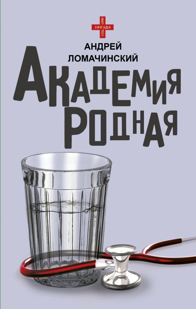 Ломачинский А.А. - Академия родная обложка книги