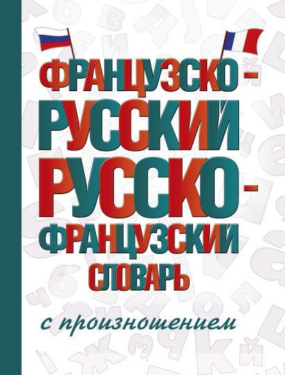 Французско-русский русско-французский словарь с произношением - фото 1