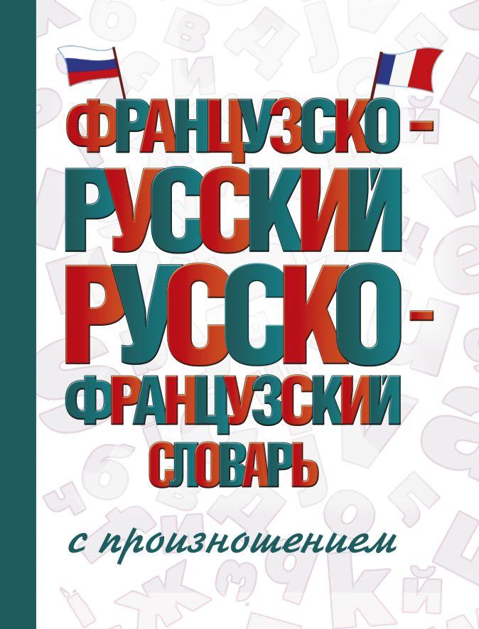 Матвеев С.А. - Французско-русский русско-французский словарь с произношением обложка книги
