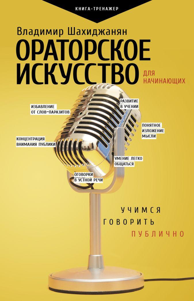 Шахиджанян В.В. - Ораторское искусство для начинающих обложка книги