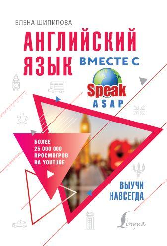 Е. Шипилова - Английский язык вместе с SpeakASAP. Выучи навсегда обложка книги