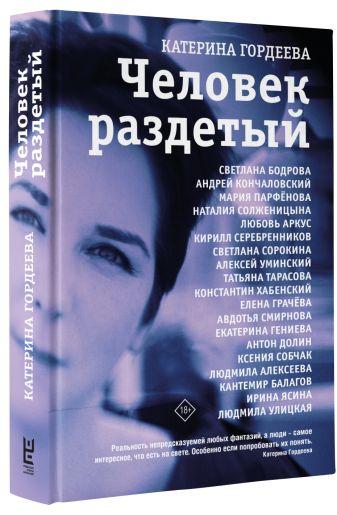 Гордеева К.В. - Человек раздетый обложка книги