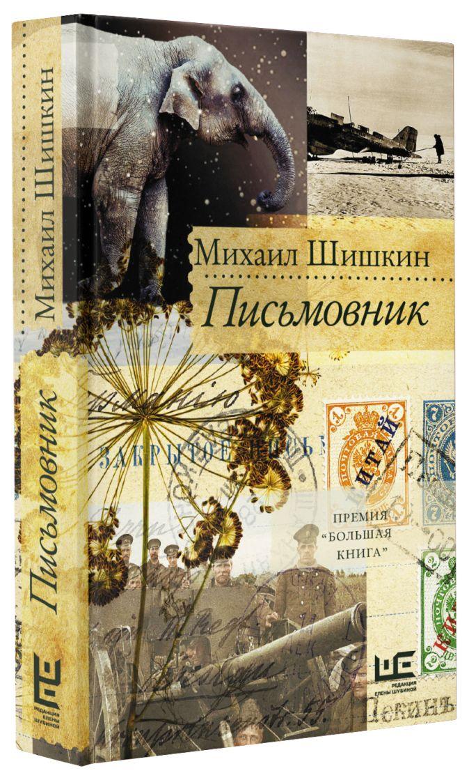 Михаил Шишкин - Письмовник обложка книги