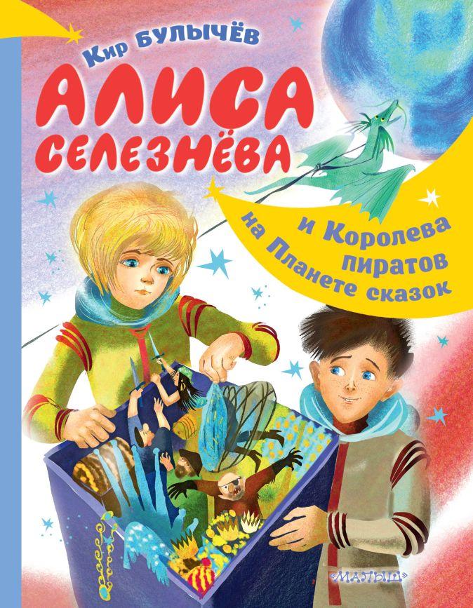 Кир Булычев - Алиса Селезнёва и Королева пиратов на Планете сказок обложка книги