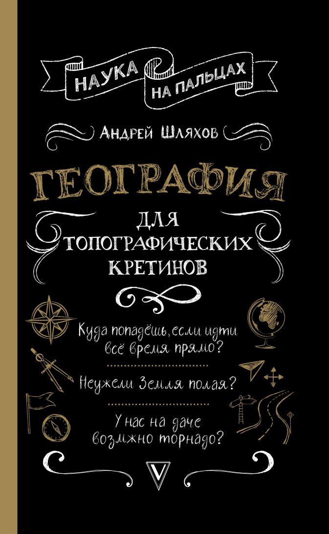 Шляхов А.Л. - География для топографических кретинов обложка книги