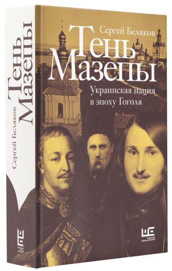 Сергей Беляков - Тень Мазепы: украинская нация в эпоху Гоголя обложка книги