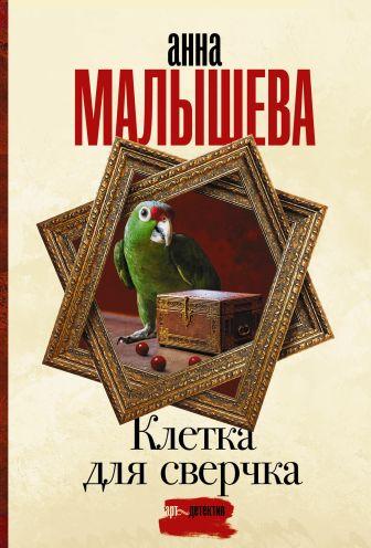 Анна Малышева - Клетка для сверчка обложка книги