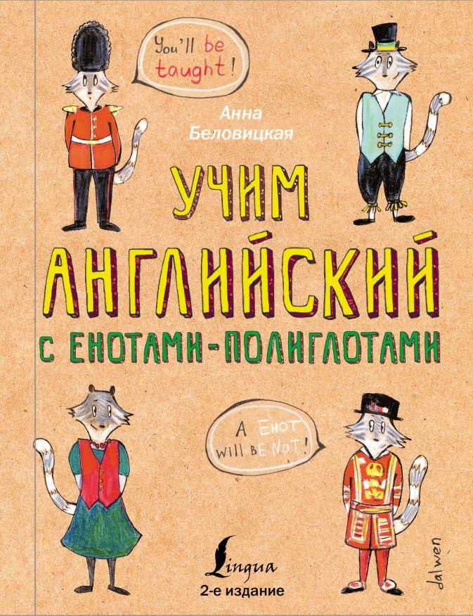 Беловицкая А. - Учим английский язык с енотами-полиглотами обложка книги
