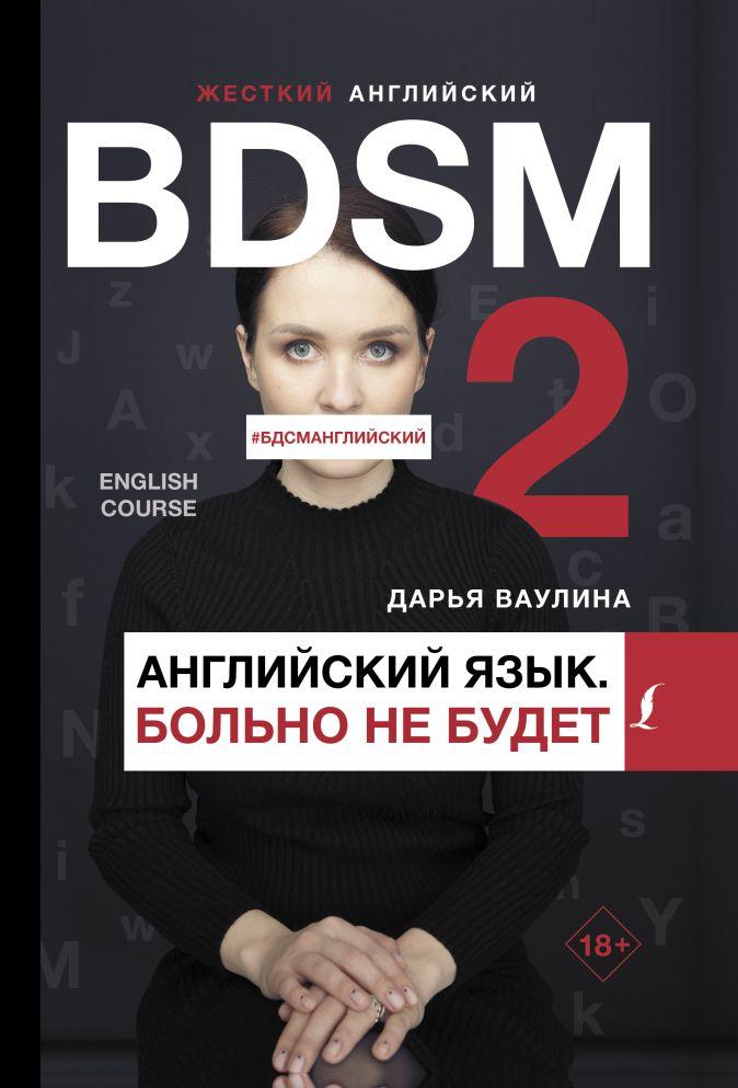 Дарья Ваулина - Жесткий английский. Больно не будет/#БДСМанглийский обложка книги