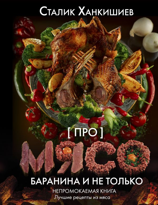 Ханкишиев Сталик Про мясо. Баранина и не только ханкишиев с про мясо баранина и не только