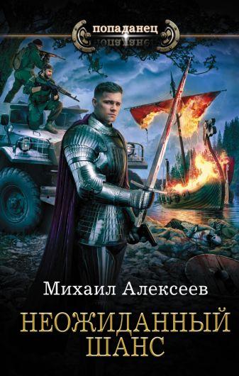Михаил Алексеев - Неожиданный шанс обложка книги