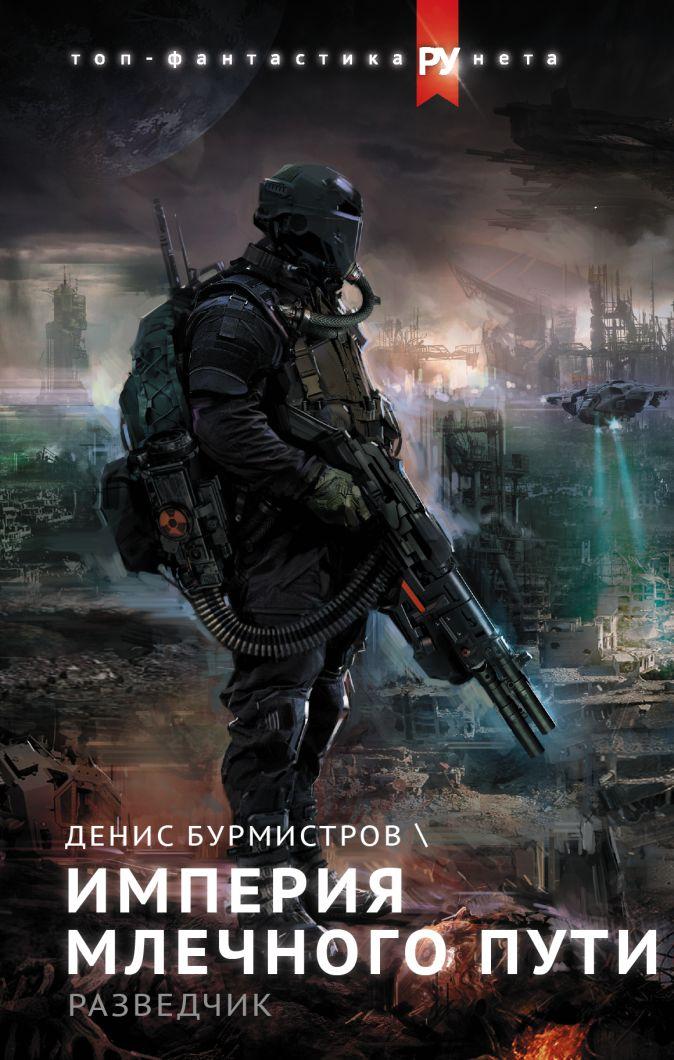 Денис Бурмистров - Империя Млечного пути. Разведчик обложка книги