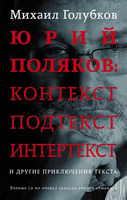 Юрий Поляков: контекст, подтекст, интертекст и другие приключения текста - фото 1