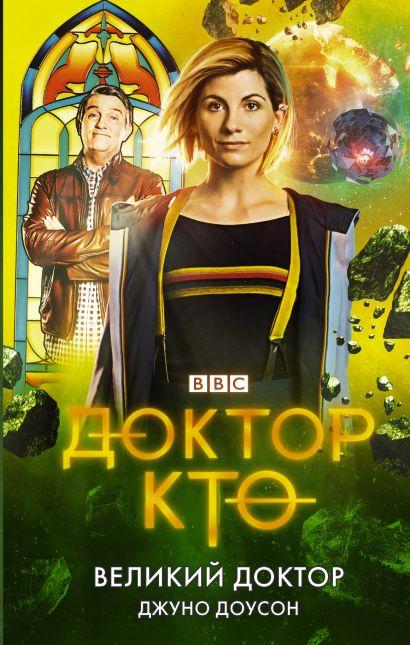 Доктор Кто. Великий Доктор - фото 1