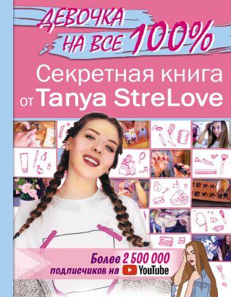 Tanya StreLove - Секретная книга для девочек от Tanya StreLove обложка книги