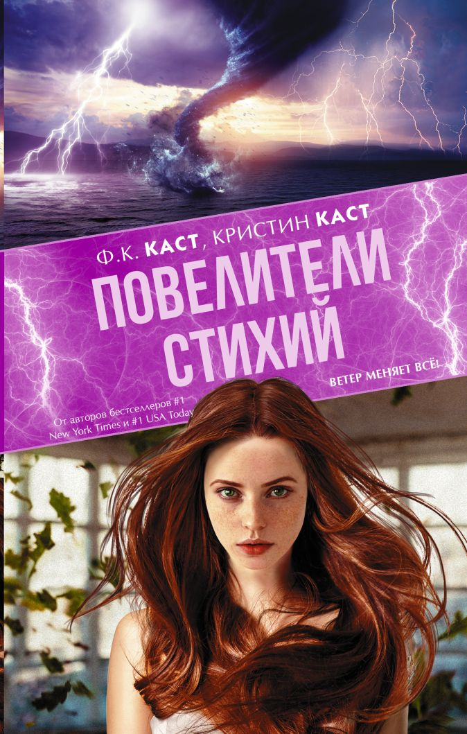 Ф.К. Каст, Кристин Каст - Повелители стихий обложка книги