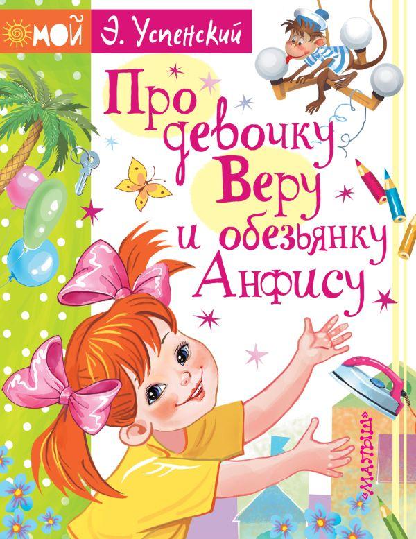 Zakazat.ru: Про девочку Веру и обезьянку Анфису. Успенский Эдуард Николаевич